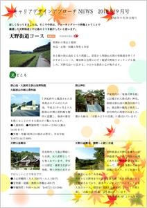CDA NEWS 2018年9月号