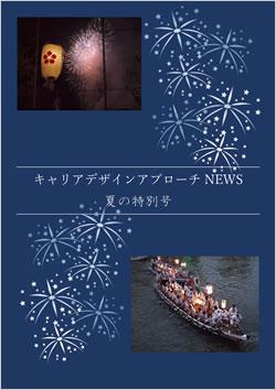 CDA NEWS 2018年夏の特別号