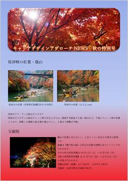 CDA NEWS 2018年秋の特別号