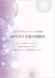 CDA NEWS 2019年夏の特別号