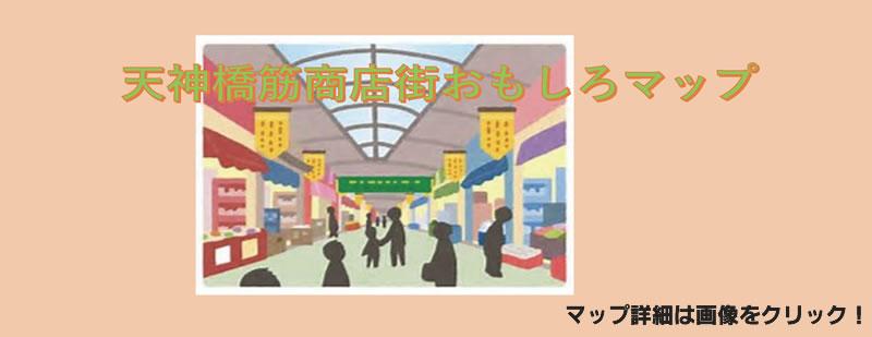 天神橋筋商店街おもしろマップ
